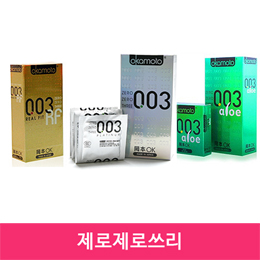 冈本003(白金)1宽松(10个),003RF1宽松(10个),003(芦荟)1宽松(10个)中选择