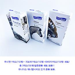 Yunideoseu pusikaet +斑马纹+虎投3宽松(30个)套装避孕套流行酒吧